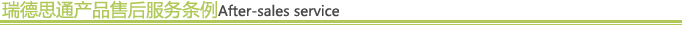锐盾KVM售后服务条例